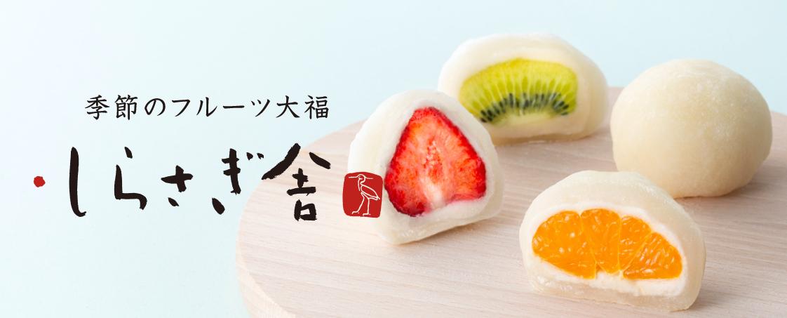 しらさぎ舎 - Shirasagiya | 愛媛県松山市の和菓子屋 | 母恵夢公式サイト