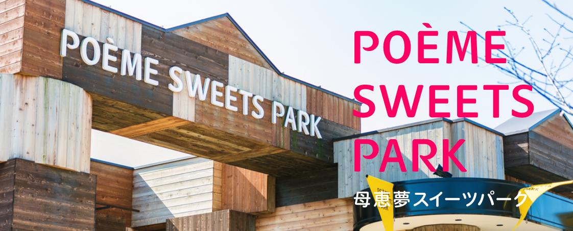 母恵夢スイーツパーク | 母恵夢・お菓子の工場見学 | Poème Sweets Park